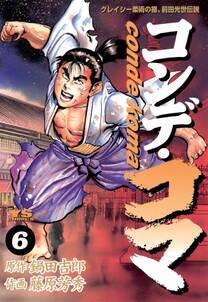 コンデ・コマ 6