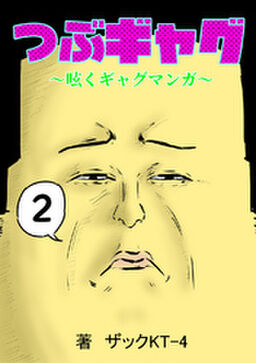 つぶギャグ~呟くギャグマンガ~(2)