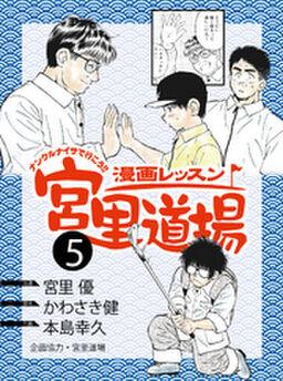 漫画レッスン宮里道場5