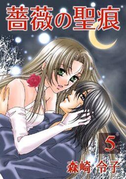薔薇の聖痕 5巻