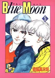 Blue Moon 5