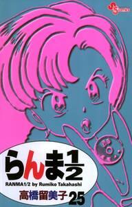 らんま1/2 〔新装版〕 25