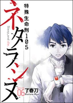 ネタラシヌ~特殊生命刑105~(分冊版) 【Episode6】