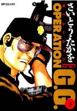 オペレーションG.G. 3