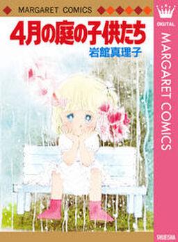 4月の庭の子供たち 初期読み切り集 7