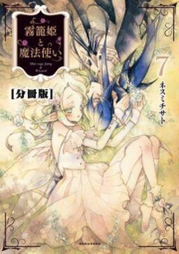 霧籠姫と魔法使い 分冊版(7)銀の花を探して
