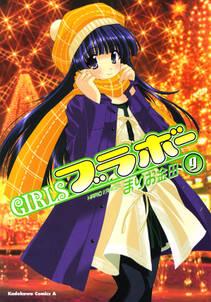 GIRLSブラボー(9)