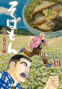 そばもんニッポン蕎麦行脚 19