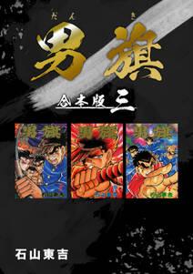 男旗【合本版】(3)