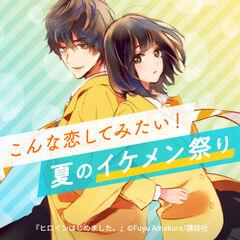 【ドキドキ恋愛漫画10選】こんな恋してみたい!夏のイケメン祭り