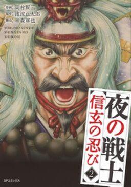 夜の戦士〜信玄の忍び〜(2)