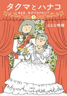 タクマとハナコ(1) ある日、夫がヅカヲタに!?