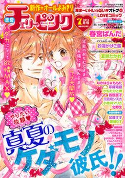 恋愛チェリーピンク 2013年7月号