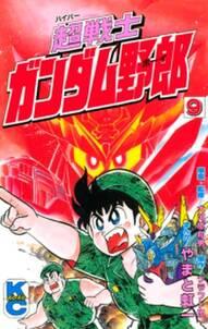 超戦士 ガンダム野郎(9)