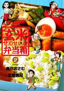 玄米せんせいの弁当箱 2