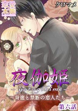夜伽姫~背徳と禁断の恋人たち~ 6