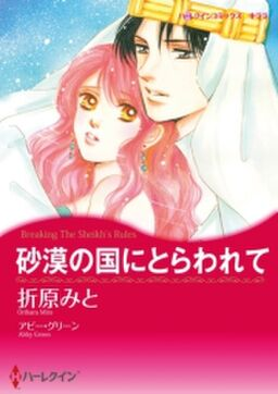 ハーレクインコミックス セット 2016年 vol.148