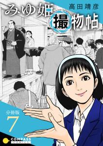 みゆ姫撮物帖(分冊版7)