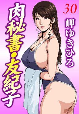 肉秘書・友紀子 30