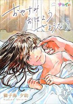 おやすみおはようさようなら 第1巻