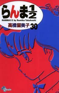 らんま1/2 〔新装版〕 30
