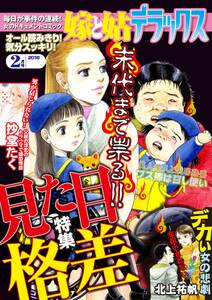 【雑誌版】嫁と姑デラックス2018年2月号