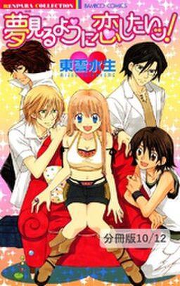 PHOTO5:KIRARA(前編) 2 夢見るように恋したいッ!【分冊版10/12】