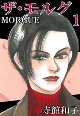 ザ・モルグ1
