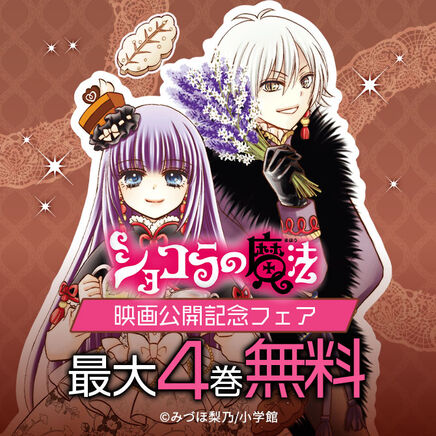 「ショコラの魔法」映画公開記念フェア!