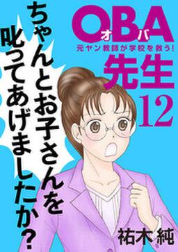 OBA先生 12 元ヤン教師が学校を救う!