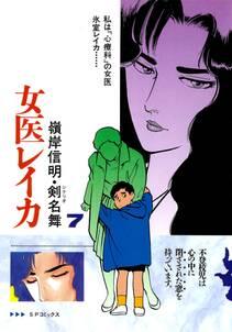 女医レイカ(7)