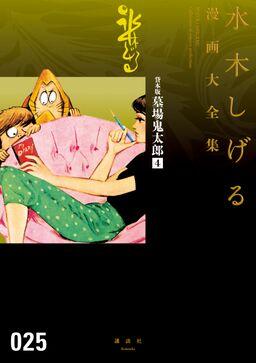 貸本版墓場鬼太郎 水木しげる漫画大全集(4)