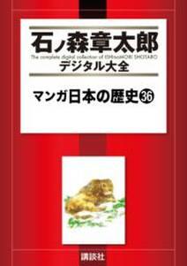 マンガ日本の歴史(36)