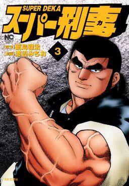 スーパー刑事 3