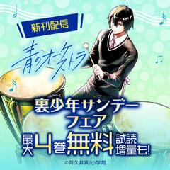 「青のオーケストラ」新刊配信!裏サンフェア