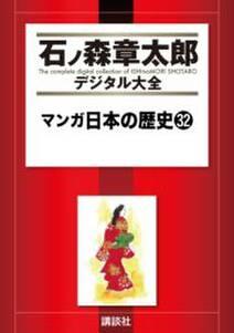 マンガ日本の歴史(32)
