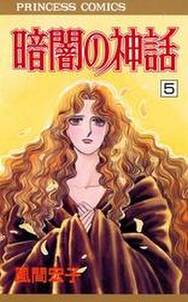 暗闇の神話 5