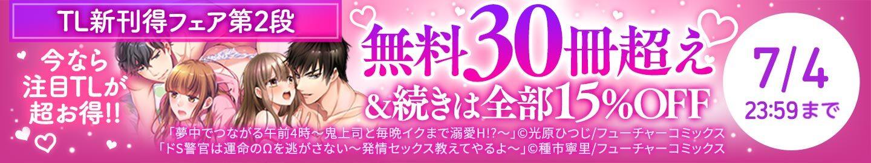 【TL新刊得フェア第2段】6月最後の大奮発!無料30冊超え&15%OFFクーポン配布中!