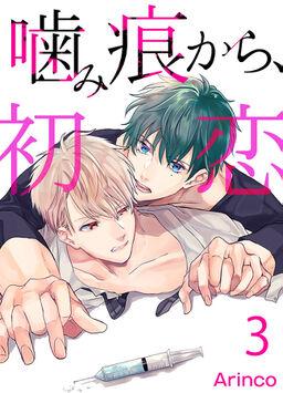 噛み痕から、初恋(3)