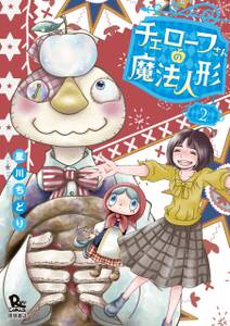 チェローフさんの魔法人形(2)【電子限定特典ペーパー付き】