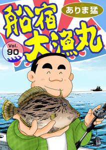 船宿 大漁丸90