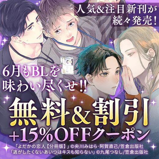 【人気&注目新刊】6月もBLを味わい尽くせ!!無料&割引+15%OFFクーポン