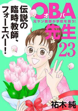 OBA先生 23 元ヤン教師が学校を救う!