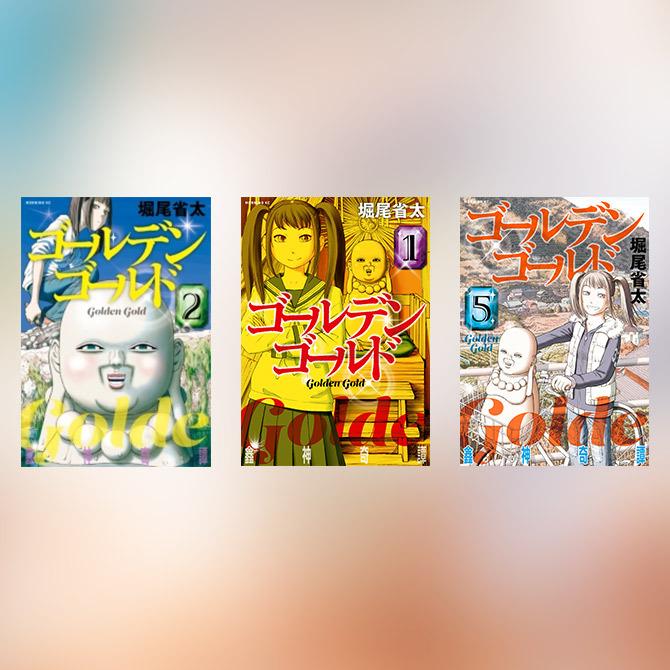 【無料立ち読み】漫画『ゴールデンゴールド』のネタバレ感想!フクノカミの正体とは…?