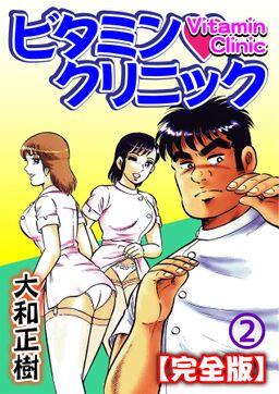 ビタミン・クリニック【完全版】(2)