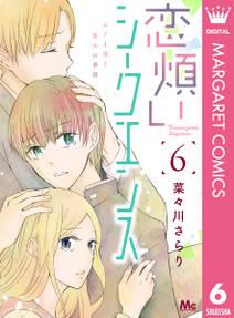 恋煩いシークエンス 6