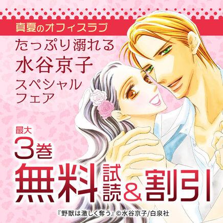 真夏のオフィスラブ★たっぷり溺れる水谷京子スペシャルフェア
