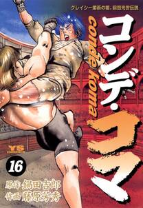 コンデ・コマ 16