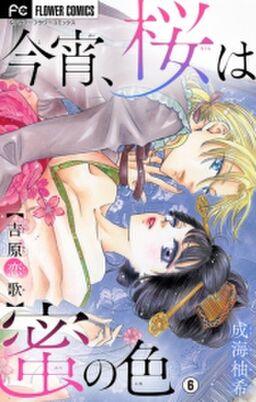 今宵、桜は蜜の色~吉原恋歌~【マイクロ】 6