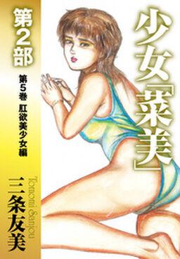 少女「菜美」 第2部 第5巻 肛欲美少女編